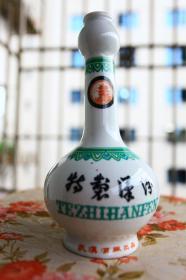 特制汉汾酒瓶