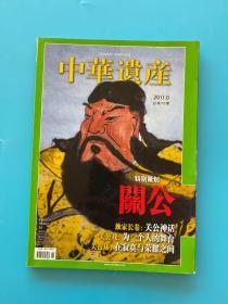 中华遗产2011年8月 总第70期 关公特辑