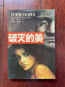 破灭的美:日本文学中的柔美zg1 下柜1