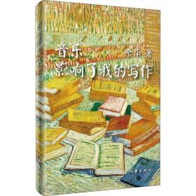 音樂影響了我的寫作 中國現當代文學 余華