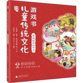国韵童风儿童传统文化游戏书有趣的民俗节日
