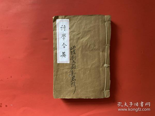 清代【诗学含英】六册合订十四卷一套全