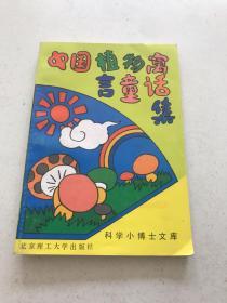中国植物寓言童话集