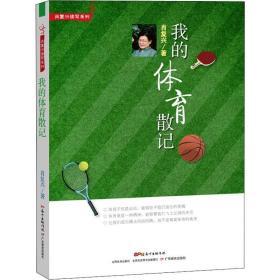 肖复兴读写系列·我的体育散记