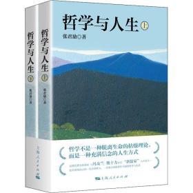 张君劢作品集·哲学与人生