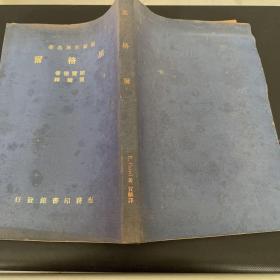 汉译世界名著:黑格尔(无版权页)