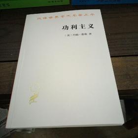 功利主义(汉译名著本16)