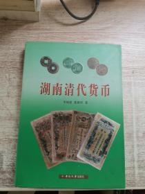 湖南清代货币