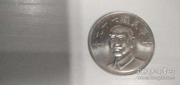 中华民国七十九拾圆硬币