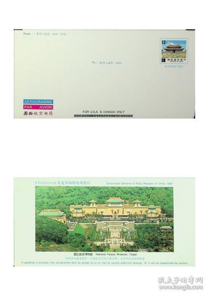 76版国际航空邮简改印美加航空邮简 背印国立故宫博物院 新