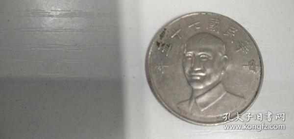中华民国七十五年拾圆硬币
