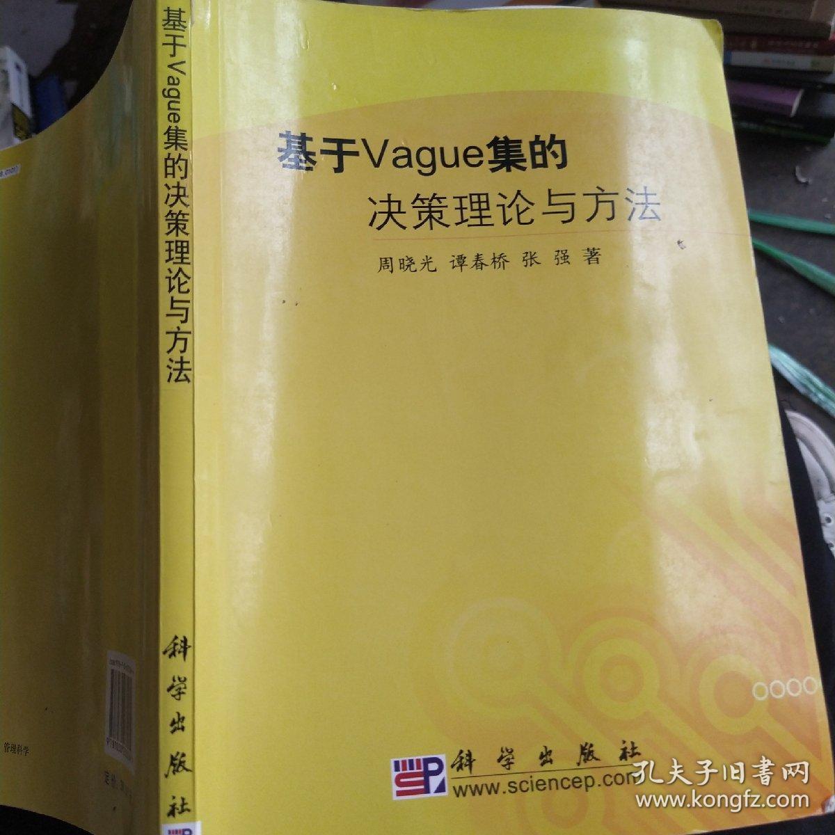 基于Vague集的决策理论与方法