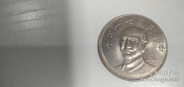 中华民国七十四年拾圆硬币