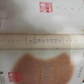中国文库·文学类:太阳照在桑乾河上(书皮略有伤,无妨)