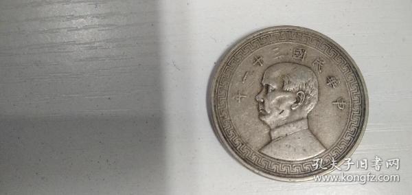 中华民国三十一年半元硬币