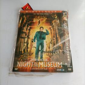 博物馆惊魂夜