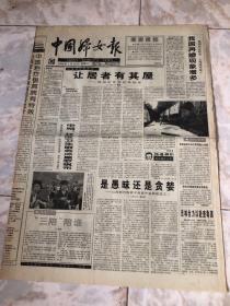 中国妇女报1998.2.10(1-4版)生日报老报纸旧报纸…我转基因羊研究取得重大突破。绿色环保型快餐盒将面世。上海建七千余家老年谈心站。泸定农民救起一只落水大熊猫。邓小平理论与当代中国出版