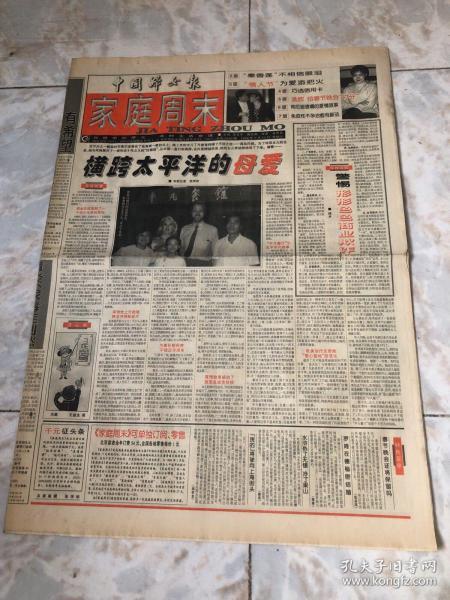 中国妇女报1998.2.13(1-8版)生日报老报纸旧报纸…横跨太平洋的母爱。警惕形形色色商业欺诈。秦香莲不相信眼泪。著名作曲家石夫起诉杭州娃哈哈集团公司。全国政宗烟酒食品展示中心在鹰潭成立。北京大红门服装商贸城即将开业。