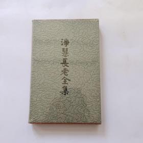 净慧长老选集2 精装本 双峰禅语