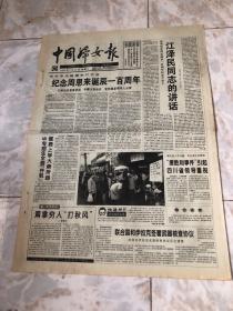 中国妇女报1998.2.24(1-4版)生日报老报纸旧报纸…中共中央隆重举行大会纪念周恩来诞辰一百周年。在周恩来同志诞辰一百周年纪念大会上,江主席同志的讲话。唐胜利事件引起四川省领导重视。联合国和伊拉克签署武器核查协议,美国对伊拉克武器核查协议反应谨慎。我国人口初婚年龄进一步提高。