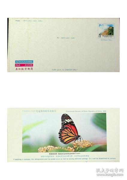 77年版玉山国家公园美加航空邮简 背印黑脉桦斑蝶 泛黄请细看