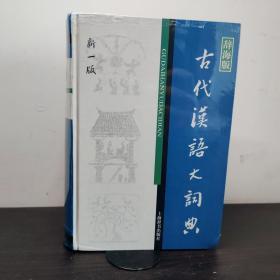 辞海版 古代汉语大词典(新1版)