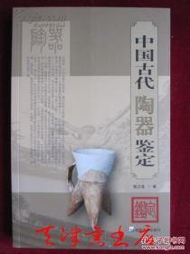 中国古代陶器鉴定(铜版纸彩印)