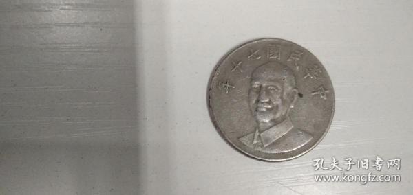 中华民国七十年拾圆硬币