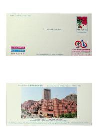 85年版一九九六第十届亚洲国际邮展国际航空邮简 背印台北世界贸易中心 新上品