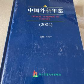中国外科年鉴(2004)