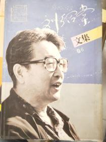 刘绍棠文集6