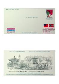 87年版中挪邮票展览纪念国际航空邮简 背印台北二二八和平公园和奥斯陆福洛纳公园 新上品