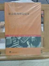 社会批判理论纪事(第2辑)
