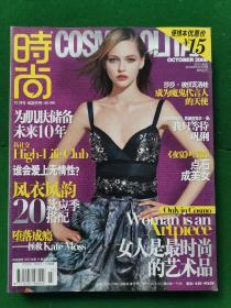 时尚杂志COSMOPOLITAN2006年第14期-10月号-总237期