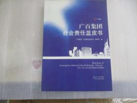 广百集团社会责任蓝皮书