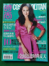 时尚杂志COSMOPOLITAN2006年第5期-5月号-总228期