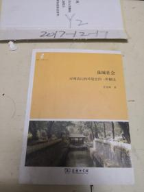 田野·社会丛书·泉域社会:对明清山西环境史的一种解读