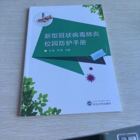 新型冠状病毒肺炎校园防护手册