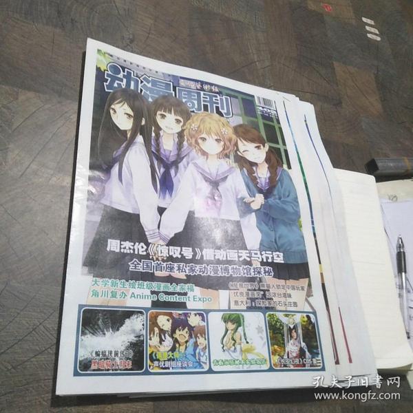 文化艺术报-动漫周刊2011年11月7日,11月14日,11月21日,11月28日,12月12日,12月19日,共6期