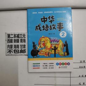 中华成语故事2 彩图注音版
