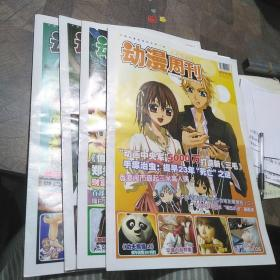 文化艺术报-动漫周刊2010年11月29日,12日6日,12月13日,12月27日