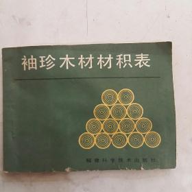 袖珍木材积表