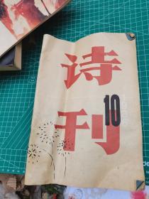 诗刊1986.10