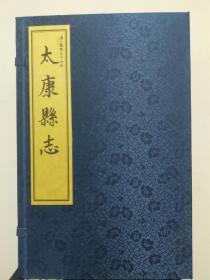 太康县志 清.康熙三十六年 四册  线装