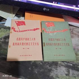各国共产党和工人党批判南共现在修正主义文选第 1 、2辑
