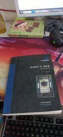 韩文  具体书名看图
