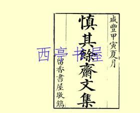 【复印件】慎其余斋文集二十卷  庐陵王赠芳撰  清咸丰四年留香书屋刻本