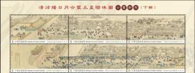 特699下清徐杨日月合璧五星联珠图古画邮票2021年6连原胶全品带上版头