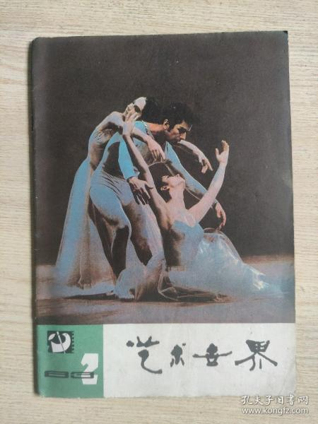 艺术世界1983年第2期(总21)