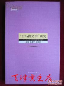"""""""白马湖文学""""研究(学术新视野)"""